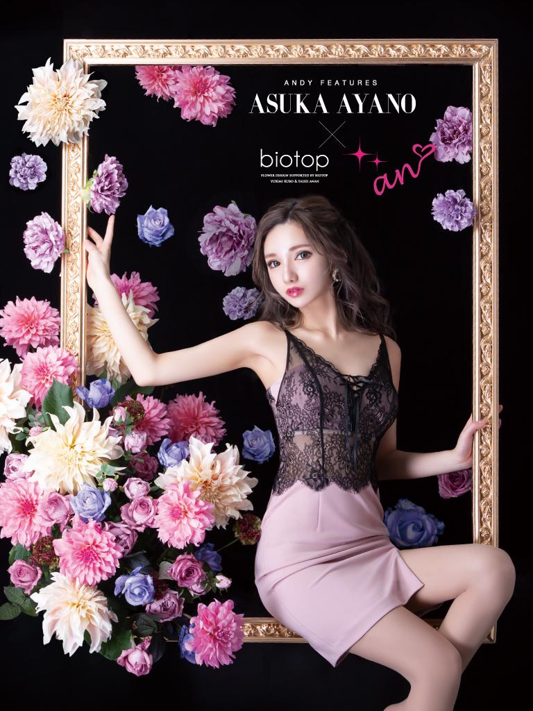 an-ayanoasuka