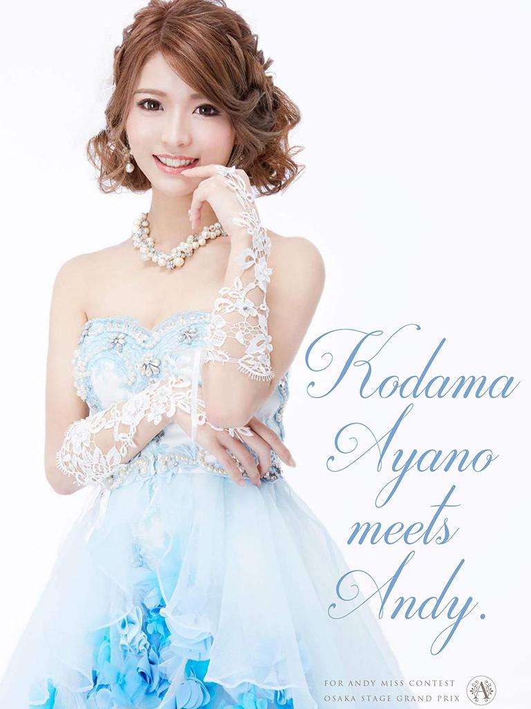 kodama_ayano