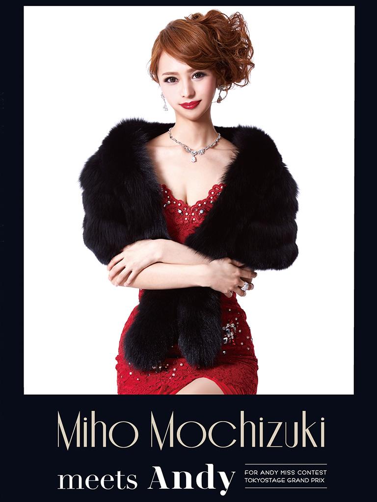 mochiduki_miho