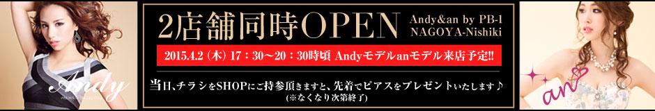 名古屋2店舗同時オープン